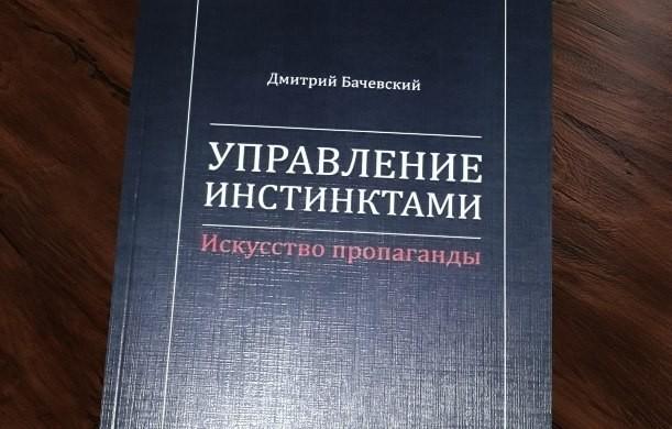 Как злой москаль доброму украинцу в шаровары наложил
