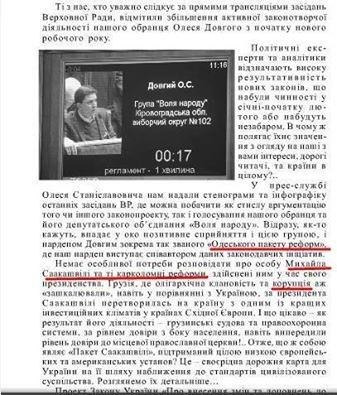 """""""Не удивлюсь, если однажды зайду на заседание фракции, там уже будут сидеть Довгий с Хомутынником и Кадыровым"""", - Лещенко о вхождении внефракционных в БПП - Цензор.НЕТ 8773"""