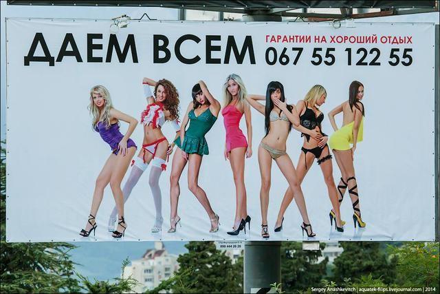 Секс отдых крым россия