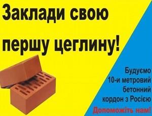К завтрашнему дню граница с РФ будет перекрыта силовиками и бронетехникой, - МВД - Цензор.НЕТ 5575