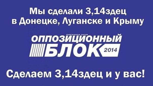 Левочкин хотел сделать пиар на Небесной сотне, объявив на YES минуту молчания, - Украинская правда - Цензор.НЕТ 5487